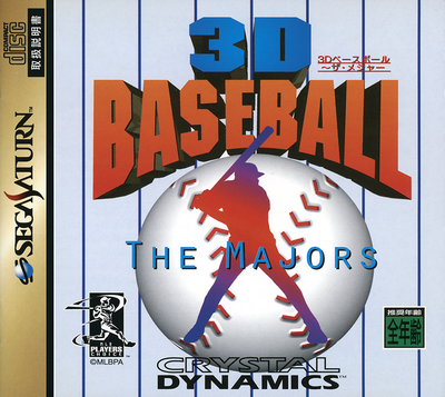 3d baseball   the majors (japan)