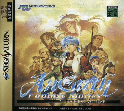 Anearth fantasy stories   the first volume (japan)