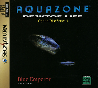 Aquazone   desktop life option disc series 3   blue emperor (japan)