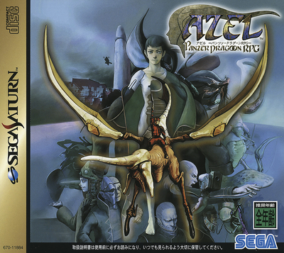 Azel   panzer dragoon rpg (japan) (disc 1)