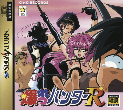 Bakuretsu hunter r (japan)