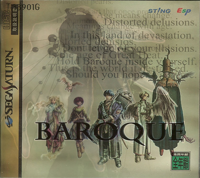 Baroque (japan)