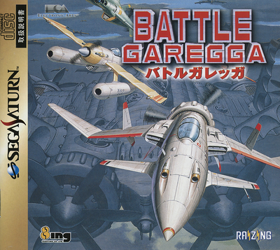 Battle garegga (japan)