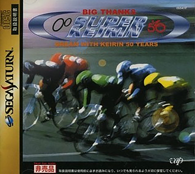 Big thanks   super keirin   dream with keirin 50 years (japan)