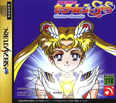 Bishoujo senshi sailor moon supers   various emotion (japan)