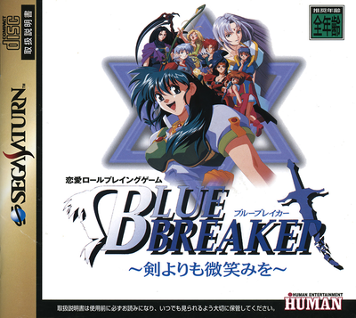 Blue breaker   ken yori mo hohoemi o (japan)
