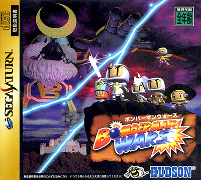 Bomberman wars (japan)