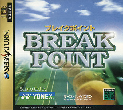 Break point (japan)