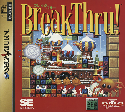 Breakthru! (japan)