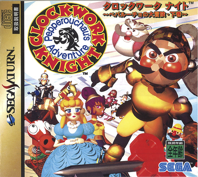 Clockwork knight   pepperouchau no daibouken gekan (japan)