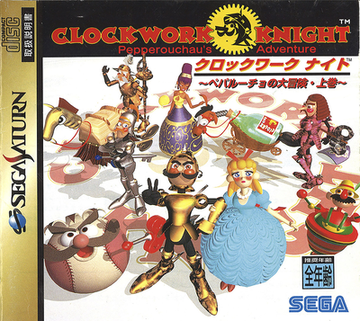 Clockwork knight   pepperouchau no daibouken joukan (japan)