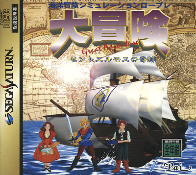 Daibouken   great adventure   st. elmos no kiseki (japan)