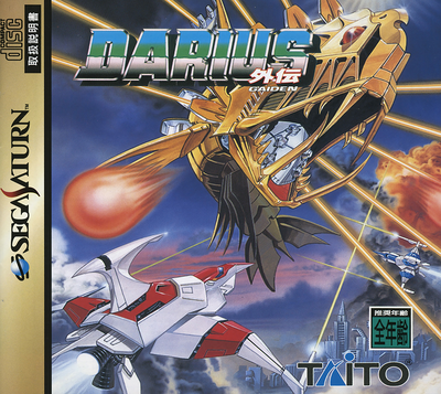 Darius gaiden (japan)