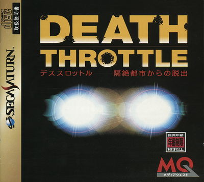 Death throttle   kakuzetsu toshi kara no dasshutsu (japan)
