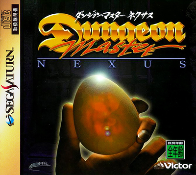 Dungeon master nexus (japan)