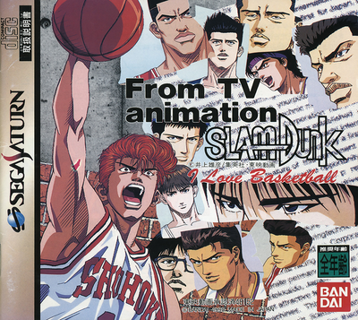 From tv animation slam dunk   i love basketball (japan)