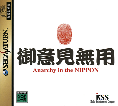 Goiken muyou   anarchy in the nippon (japan)