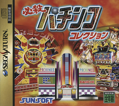 Hissatsu pachinko collection (japan)