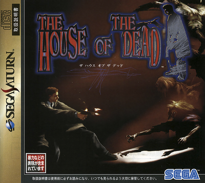 House of the dead, the (japan)