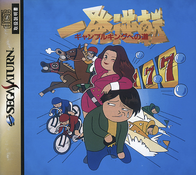 Ippatsu gyakuten   gambling king e no michi (japan)