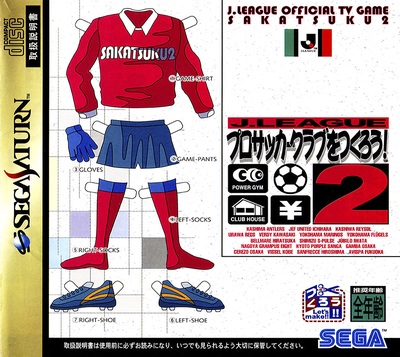 J. league pro soccer club o tsukurou! 2 (japan)