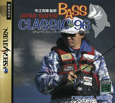 Japan super bass classic '96 (japan)