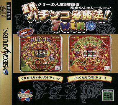 Jissen pachinko hisshou hou! twin (japan)