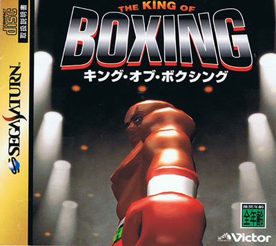 King of boxing, the (japan)