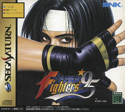 King of fighters '95, the (japan)