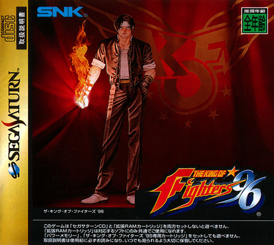 King of fighters '96, the (japan)