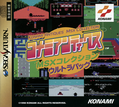 Konami antiques   msx collection ultra pack (japan)