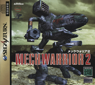 Mechwarrior 2 (japan)