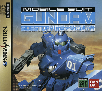 Mobile suit gundam side story ii   ao o uketsugu mono (japan)
