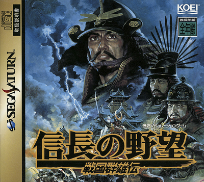 Nobunaga no yabou   shouseiroku (japan)
