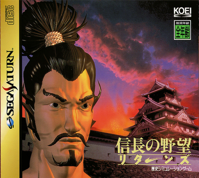 Nobunaga no yabou returns (japan)