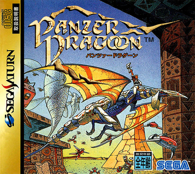 Panzer dragoon (japan) (5a)