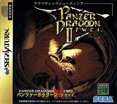 Panzer dragoon ii zwei (japan)