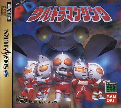 Pd ultraman link (japan)