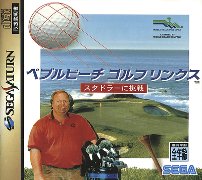 Pebble beach golf links   stadler ni chousen (japan)