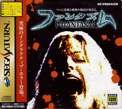 Phantasm (japan) (disc 1)