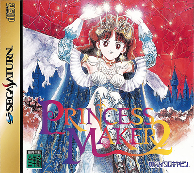Princess maker 2 (japan)