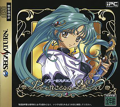 Princess quest (japan)