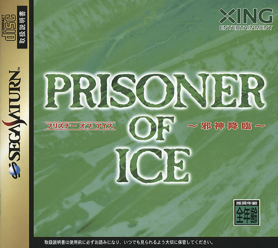 Prisoner of ice   jashin kourin (japan)