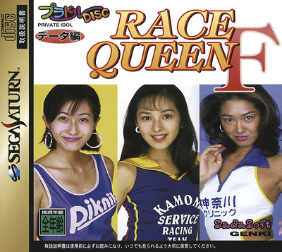 Private idol disc   data hen   race queen f (japan)