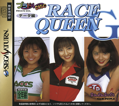 Private idol disc   data hen   race queen g (japan)