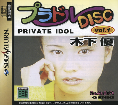 Private idol disc vol. 1   yuu kinoshita (japan)