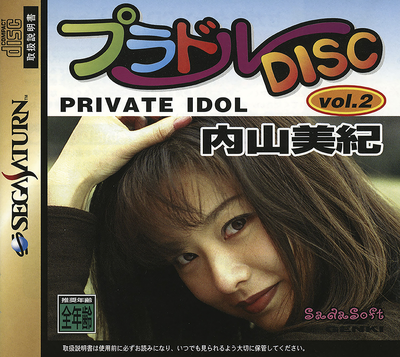 Private idol disc vol. 2   miki uchiyama (japan)