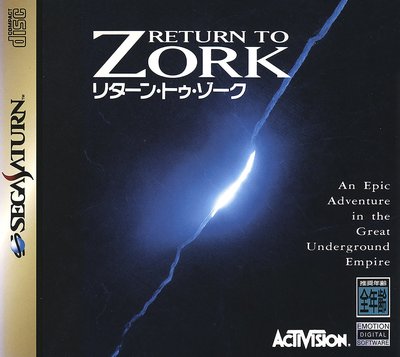 Return to zork (japan)