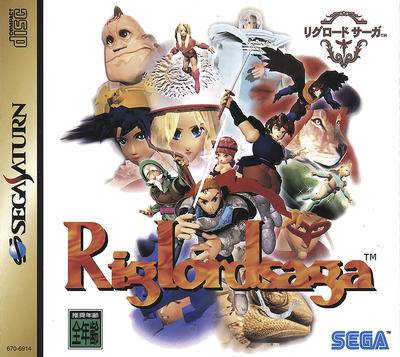 Riglordsaga (japan) (made in usa) (1s)