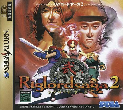 Riglordsaga 2 (japan)